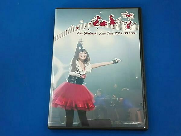 柴咲コウ Kou Shibasaki Live Tour 2010~ラヴ☆パラ~ ライブグッズの画像