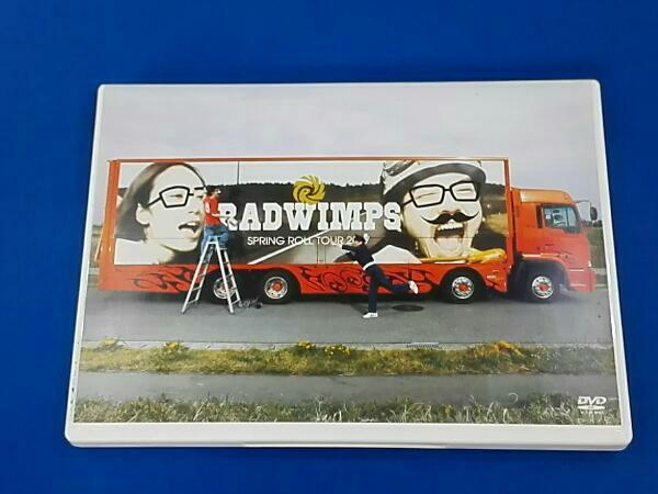 RADWIMPS 生春巻き ライブグッズの画像