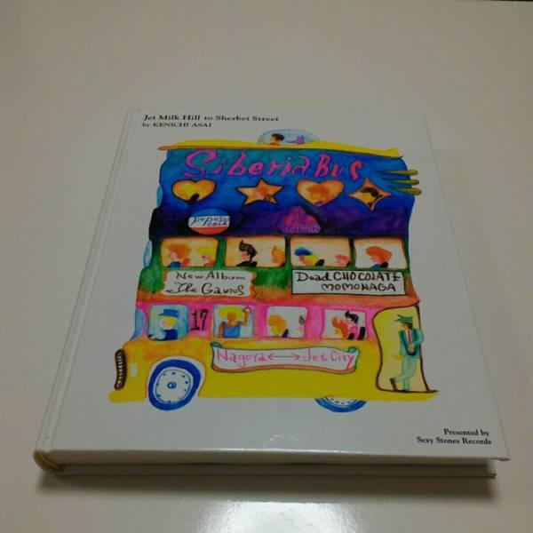 KENICHI ASAI 浅井健一 画集 Jet Milk Hill to Sherbet Street ライブグッズの画像