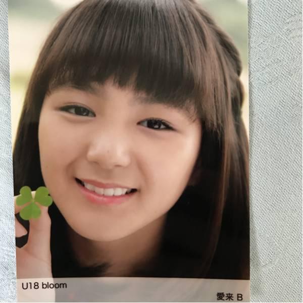 U-18 bloom 3B junior 生写真 愛...