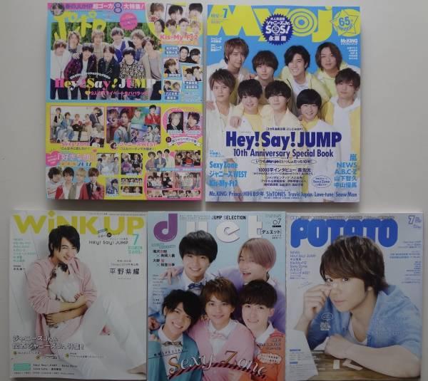ジャニーズWEST 5誌 7月号  切り抜き