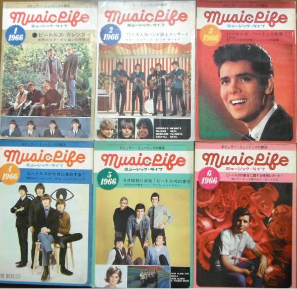 ★ミュージックライフ 1966年1月号~12月号セット・ビートルズ武道館公演オリジナルパンフレット付き!