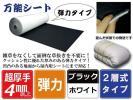 ◆ ④超厚手 厚さ約4㎜ 雑草防止 超強力防草シート (黒×白) 172cm×約300cm ザバーン ◆