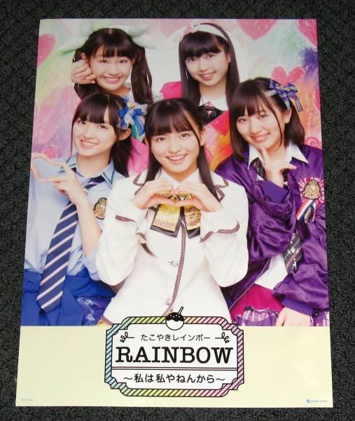 たこやきレインボー [RAINBOW~私は私やねんから~] B3非売品ポスター タワレコ限定