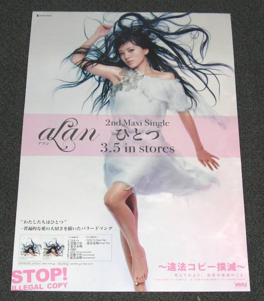 alan アラン [ひとつ] 告知ポスター