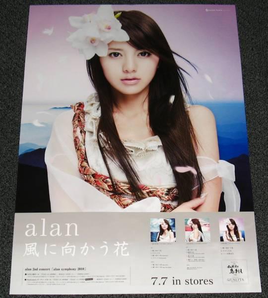 alan アラン [風に向かう花] 告知ポスター