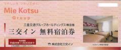 【送料無料】三交イン無料宿泊券 三重交通株主優待 1枚