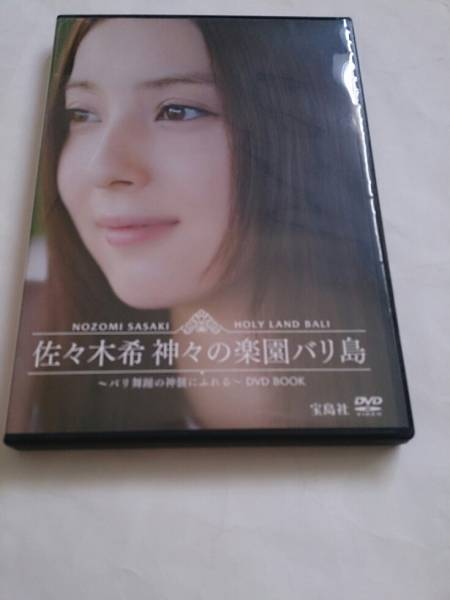 佐々木希 DVD『佐々木希 神々の楽園 バリ島』 グッズの画像