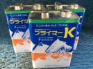 ★プライマーK 溶剤型 ヤヨイ化学 3缶