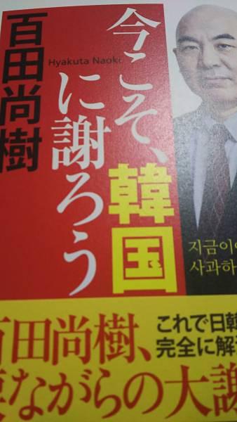 ★今こそ、韓国に謝ろう★百田尚樹★送料164円