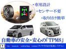 ヴェルファイア30系  アルファード 30 系 専用 タイヤ空気圧監視警報システム(TPMS)