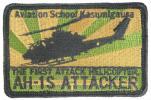陸上自衛隊 航空学校 霞ケ浦校 AH−1S ATTACKER パッチ