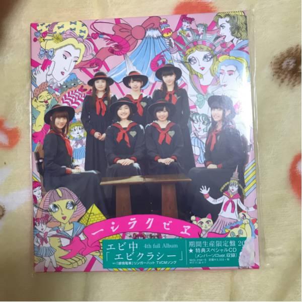 私立恵比寿中学 エビクラシー 期間生産限定盤 ライブグッズの画像