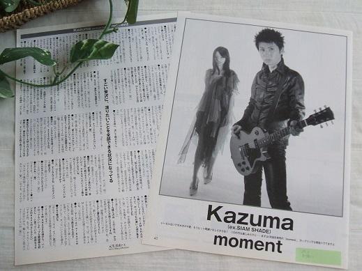 レア? ★14年前★ クール!! SIAM SHADE/KAZUMA*ステキな切り抜き♪