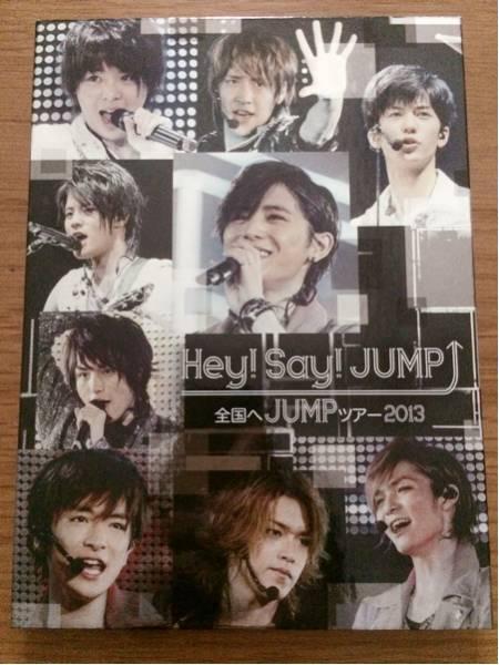 全国へJUMPツアー2013 DVD 通常盤 Hey!Say!JUMP コンサートグッズの画像