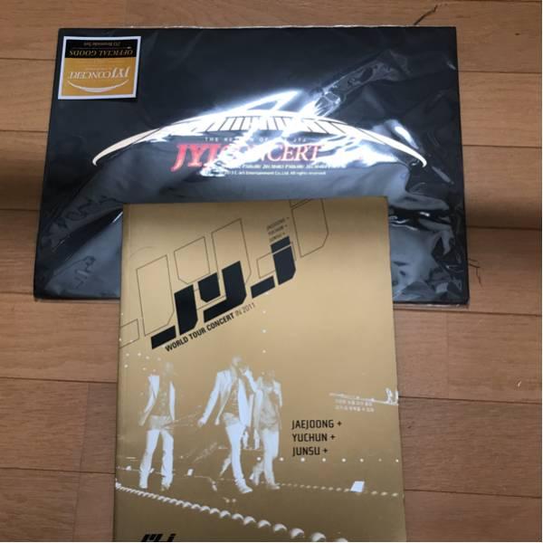jyj 2011ツアーパンフレット&2013 オフィシャルグッズ jyjブロマイドセット