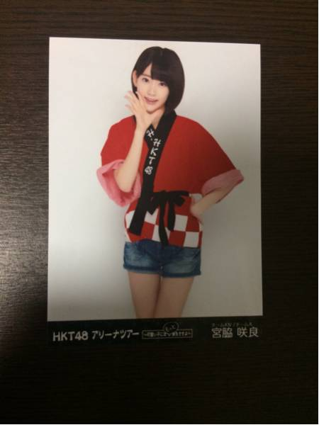 HKT48 宮脇咲良 写真 DVD特典 アリーナツアー 1種 ライブグッズの画像