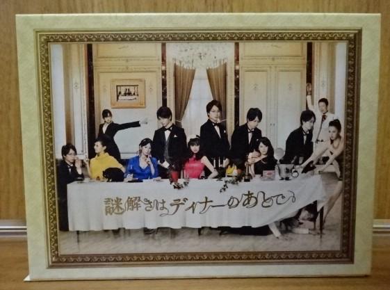 DVD-BOX★謎解きはディナーのあとで 初回限定 櫻井翔 北川景子 椎名桔平