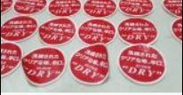 210枚/アサヒスーパードライ/シール/キャンペーン/応募シール/スーパードライ/アサヒビール