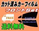 送料無料 フロント (s) マジェスタ S18 カット済みカーフィルム カット済スモーク 運転席 助手席 UZS186 UZS187 18系 クラウン トヨタ