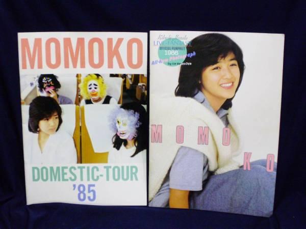 菊池桃子コンサートパンフレット2冊セット☆1985年・1986年
