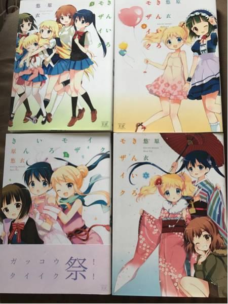 【美品】きんいろモザイク3~6巻 グッズの画像