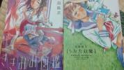 即決 宮田絋次 うたたね姫 ききみみ図鑑 送料150円