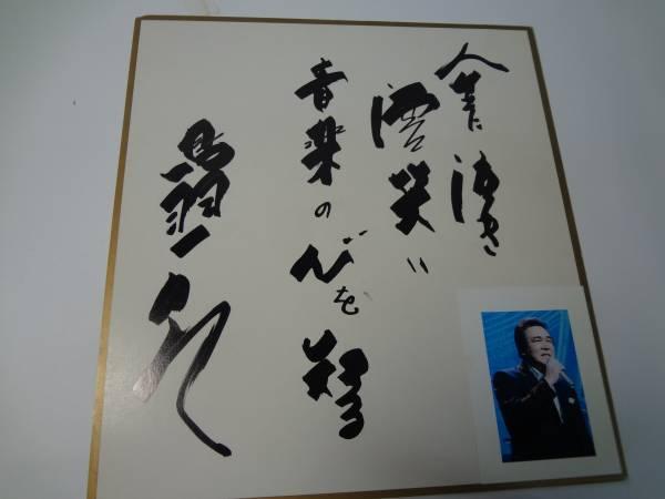 ★鳥羽一郎/直筆サイン/直筆書/レア★