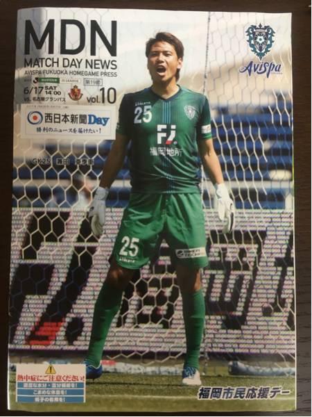 2017年6月17日 第19節 アビスパ福岡 vs 名古屋グランパス MDN(マッチデーニュース)