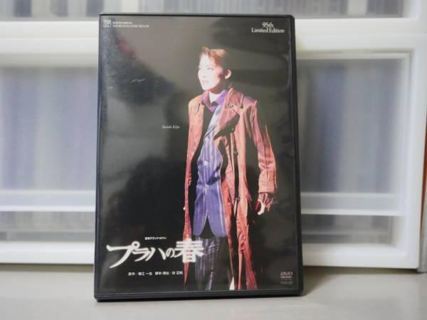 宝塚歌劇 95th Limited Edition 『プラハの春』 DVD グッズの画像