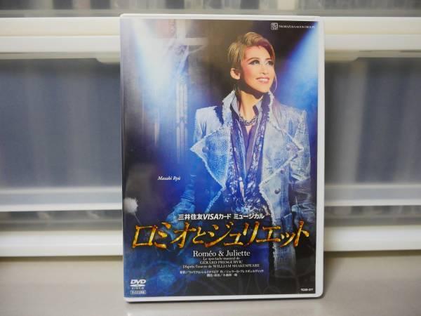宝塚歌劇 ロミオとジュリエット 月組公演DVD  2枚組 龍真咲 明日海りお 愛希れいか グッズの画像