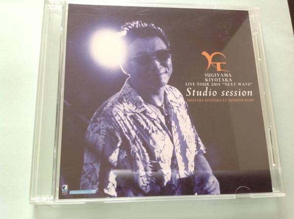 杉山清貴 LIVE TOUR 2014 NEXT WAVE Studio session 2枚組 CD