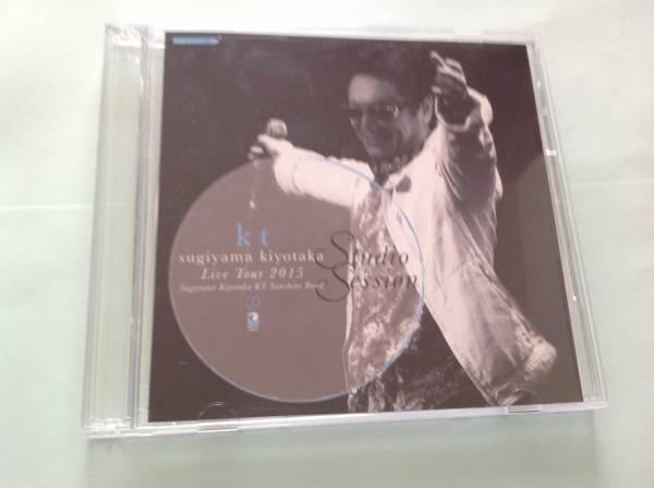 杉山清貴 Live Tour 2015 Studio Session 2枚組CD