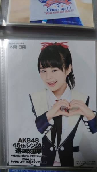 AKB48 選抜総選挙 JTBアクセスツアー 本間日陽 NGT48 沖縄 選抜 ライブ・総選挙グッズの画像