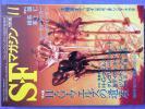 Kyпить SFマガジンNo.485 1996年11月号 на Yahoo.co.jp