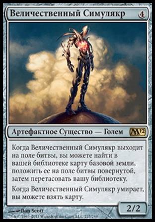 【ロシア語】 M12 真面目な身代わり/Solemn Simulacrum 【NM-】 無色 C A_画像1