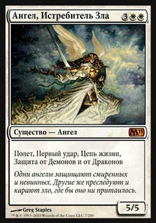 【ロシア語】 M11 悪斬の天使/Baneslayer Angel 【NM-】 白 C_画像1