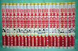 e) 少年少女 日本の歴史 全巻20冊セット 小学館版 学習