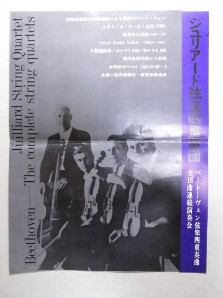 B01☆チラシ ジュリアート弦楽四重奏団 東京文化会館 1965年9月 ベートーヴェン16曲