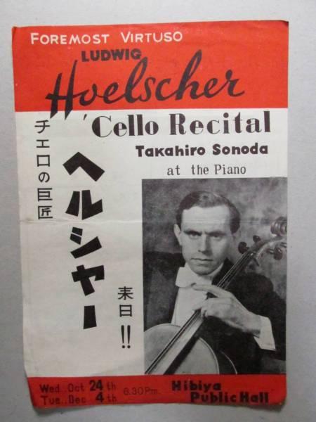 B03☆チラシ ルードウィッヒ・ヘルシャー チェロ独奏会 ピアノ独奏会 全ベートーヴェン 日比谷公会堂