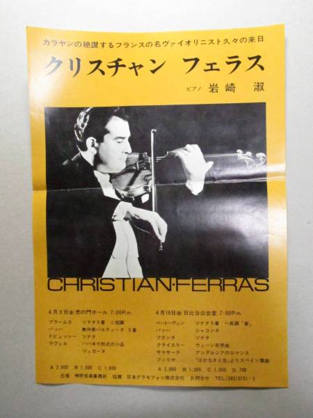 B05☆チラシ クリスチャン・フェラス ピアノ岩崎淑 1970年? 日比谷公会堂 虎の門ホール ヴァイオリニスト