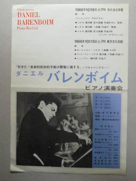 B20☆チラシ ダニエル バレンボイム ピアノ演奏会 1966年 東京文化会館 ベートーヴェン他