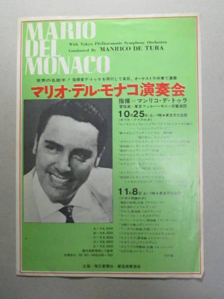 B25☆チラシ マリオ・デル・モナコ演奏会 指揮マンリコ・デ・トゥラ 東京フィル 東京文化会館