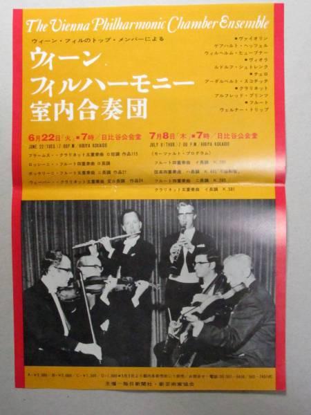 B26☆チラシ ウィーンフィルハーモニー室内合奏団 1960年代? 日比谷公会堂