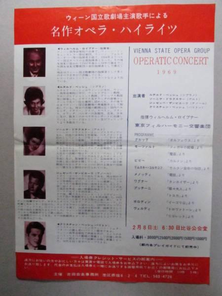 B33☆チラシ ウィーン国立歌劇場主演歌手による名作オペラ・ハイライツ 東京フィル 日比谷公会堂 1969年