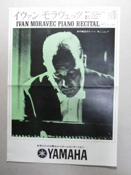B34☆チラシ イヴァン・モランヴェッツ ピアノリサイタル 虎の門ホール 1969年? ドビュッシー他