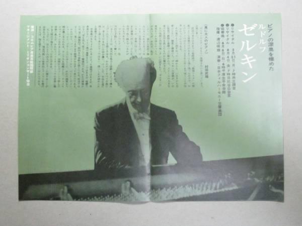 B23☆チラシ ルドルフ・ゼルキン リサイタル 協奏曲日本フィル 1960年代?