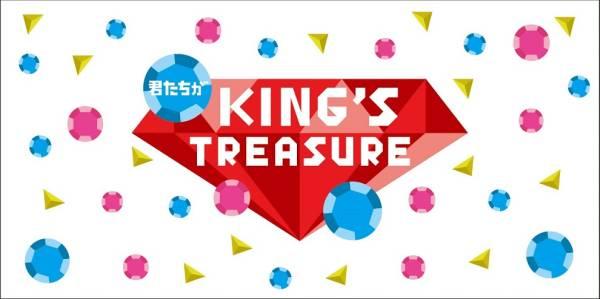 即決★8/12(土) 14:30 君たちが KING'S TREASURE SnowMan SixTONES ジャニーズJr. 指定席 1-2枚 EXシアター六本木2