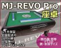 全自動麻雀卓■静音タイプ■MJ-REVO Pro■座卓仕様サイドテーブル付属!保証12ヶ月