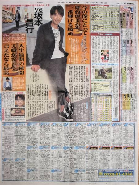 坂本昌行【日刊スポーツ「Saturdayジャニーズ」】6/3掲載紙面